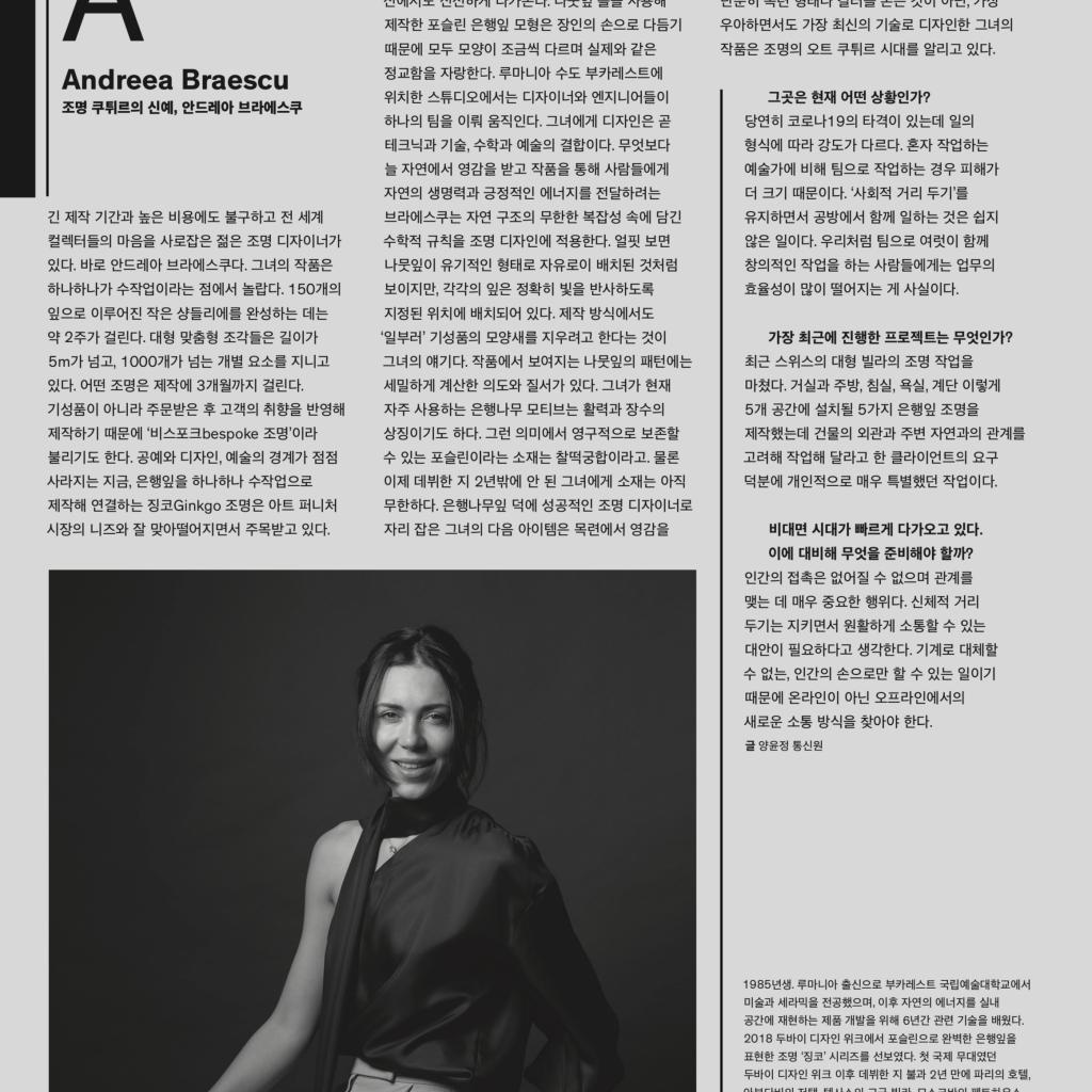 2020_07@MONTHLY DESIGN_KOREA_JULY_1
